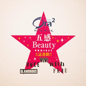 五感Beautyプロジェクト