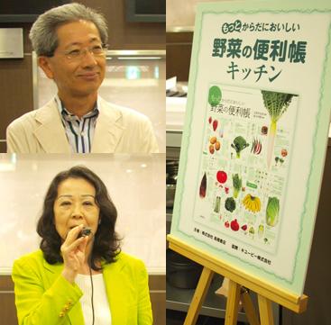 もっと からだにおいしい野菜の便利帳 キッチン
