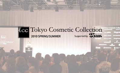 第3回 東京コスメティック・コレクション (2010S/S)