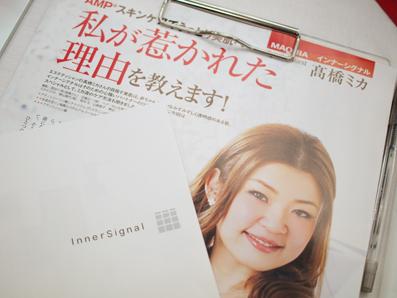 インナーシグナル プレゼンツ ★健康美肌塾★ �橋ミカ 肌力アップトークショー