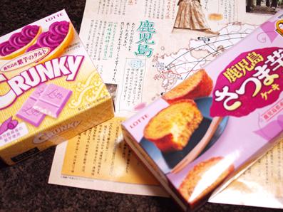 鹿児島 紫芋/さつま芋