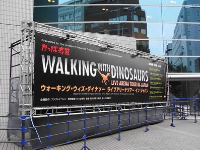 ウォーキング・ウィズ・ダイナソー ライブ アリーナツアー イン ジャパン
