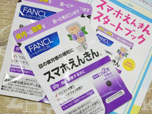 ファンケル「スマホえんきん」効果 口コミ