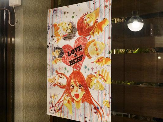 肉山 本八幡 末次由紀「ちはやふる」ポスター