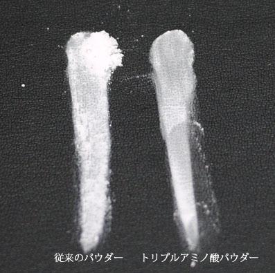 なめらかにのびるトリプルアミノ酸パウダー