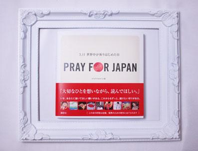 「PRAY FOR JAPAN - 3.11 世界中が祈りはじめた日」