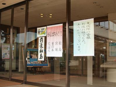 松島の大観荘
