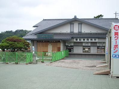 松島レストハウス