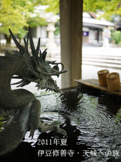修禅寺の水屋は温泉なんですよ