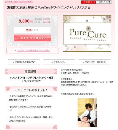 PureCureホワイトニング+リップエステ