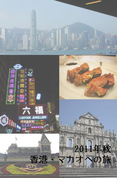香港・マカオ弾丸トラベル