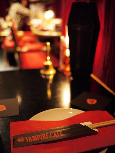 VAMPIRE CAFE(ヴァンパイア カフェ)