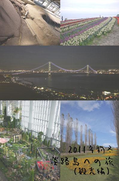 淡路島、想像以上に楽しい!