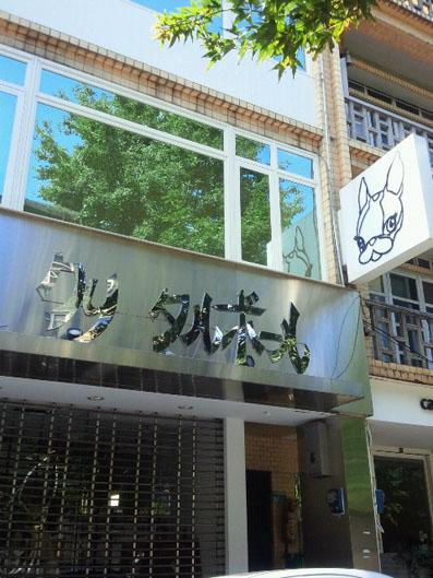 クリスタルボール台湾店