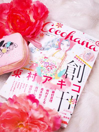 オトナのための少女まんが誌「Cocohana(ココハナ)」