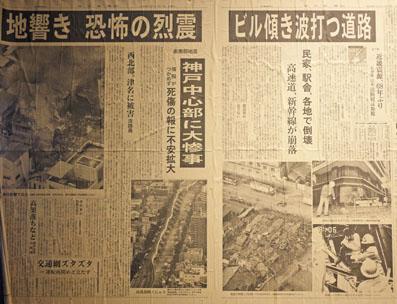 1995年1月17日の神戸新聞