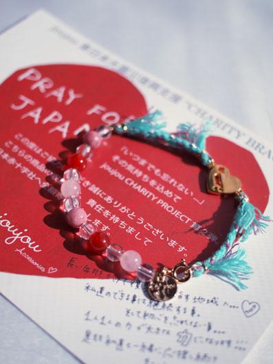 東日本大震災復興支援 CHARITY BRACELET ver.2