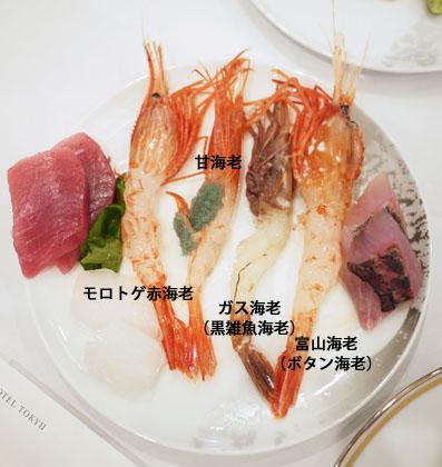 海老食べ比べ