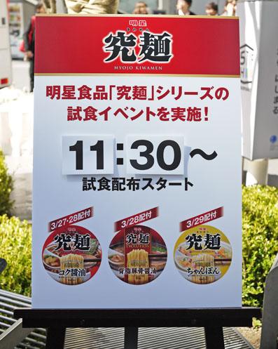 『明星 究麺』実食イベント開催中