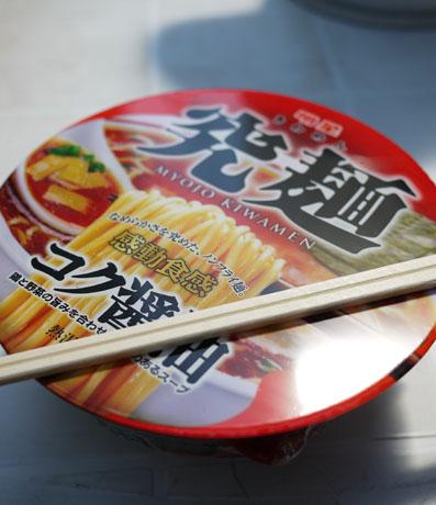 『明星 究麺 コク醤油』