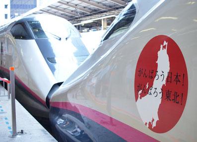 東北新幹線も