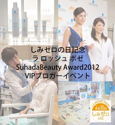 しみゼロの日記念 ラ ロッシュ ポゼ SuhadaBeauty Award2012