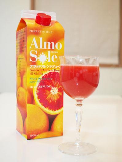 アルモソーレ ブラッドオレンジジュース