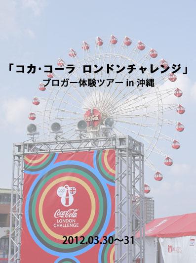 「コカ・コーラ ロンドンチャレンジ」ブロガー体験ツアー in 沖縄