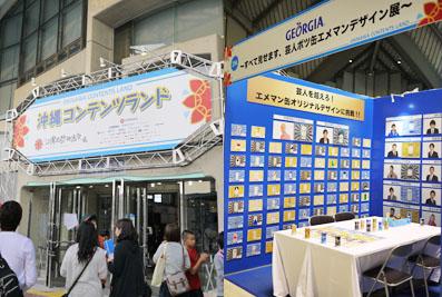 沖縄国際映画祭「沖縄コンテンツランド」