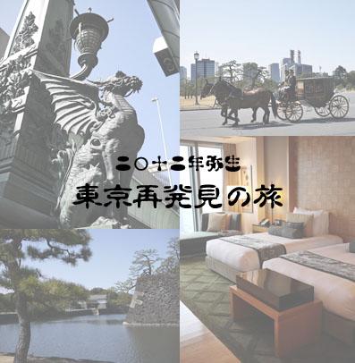 東京再発見の旅