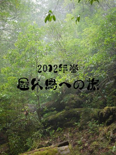 2012年春 屋久島への旅