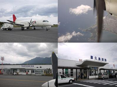 屋久島空港へ