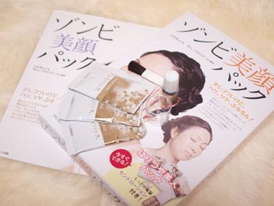 「ゾンビ美顔パック」のMOOK本