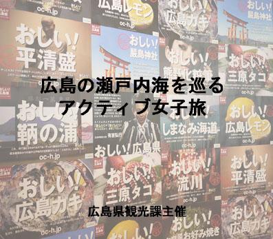 広島の瀬戸内海を巡る アクティブ女子旅