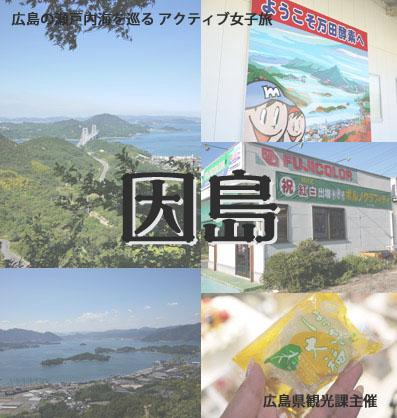 因島エリア