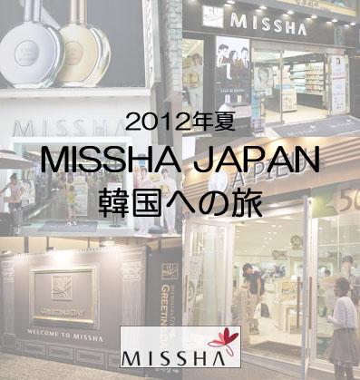 2012年夏 MISSHA JAPAN 韓国への旅
