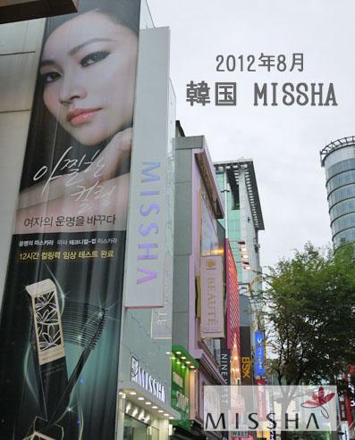 2012年夏 MISSHA 韓国事情