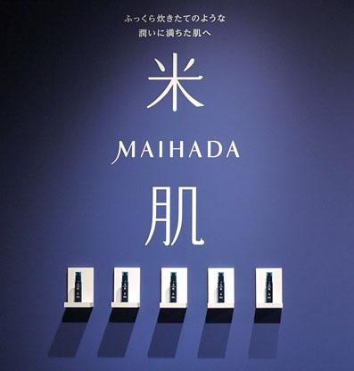 米肌〜MAIHADA〜