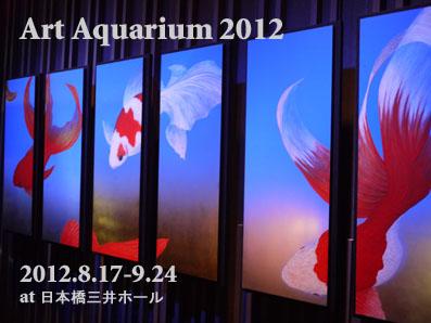 アートアクアリウム 2012 〜江戸・金魚の涼〜