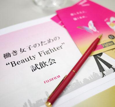 """働き女子のための""""Beauty Fighter""""試飲会"""