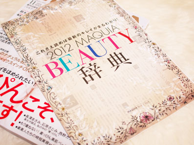 2012 MAQUIA BEAUTY辞典