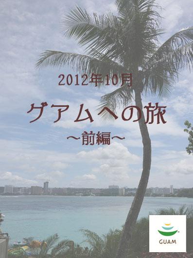 2012年10月グアムへの旅〜前編〜