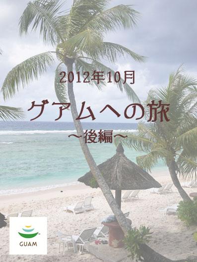 2012年10月 グアムへの旅 〜後編〜