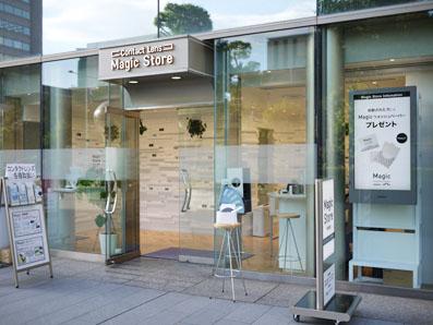 Magic Store ɽ��ƻŹ