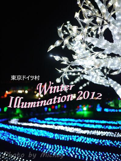東京ドイツ村 ウインターイルミネーション2012
