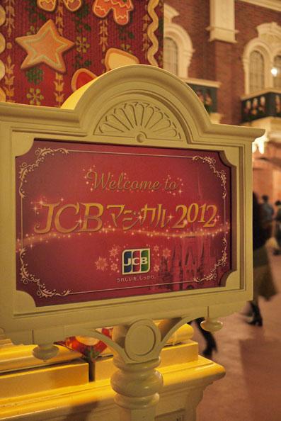 東京ディズニーランド JCB Magical 2012