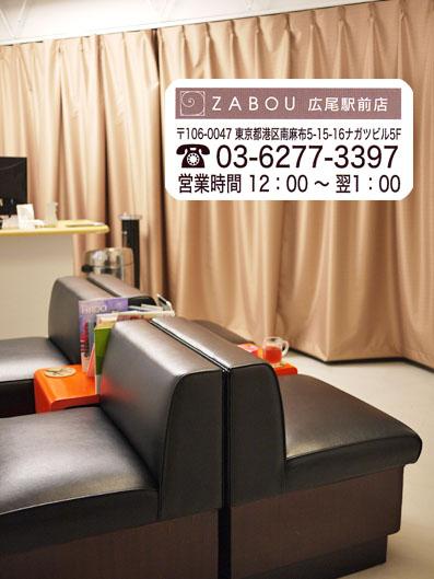 ZABOU 広尾駅前店