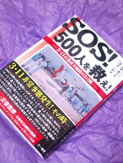 「SOS!500人を救え!-3・11石巻市立病院の5日間-」
