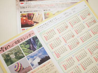 おそばカレンダー
