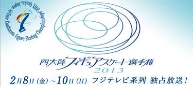 四大陸フィギュアスケート選手権2013開催